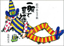 島崎昌美 絵手紙集「一服で至福」