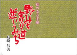 島崎昌美 絵手紙集「野みち・寄り道・迷いみち」