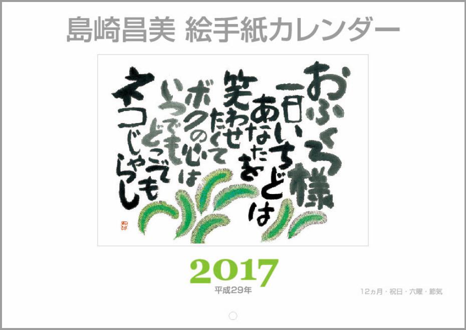 2017年版 島崎昌美 絵手紙カレンダー