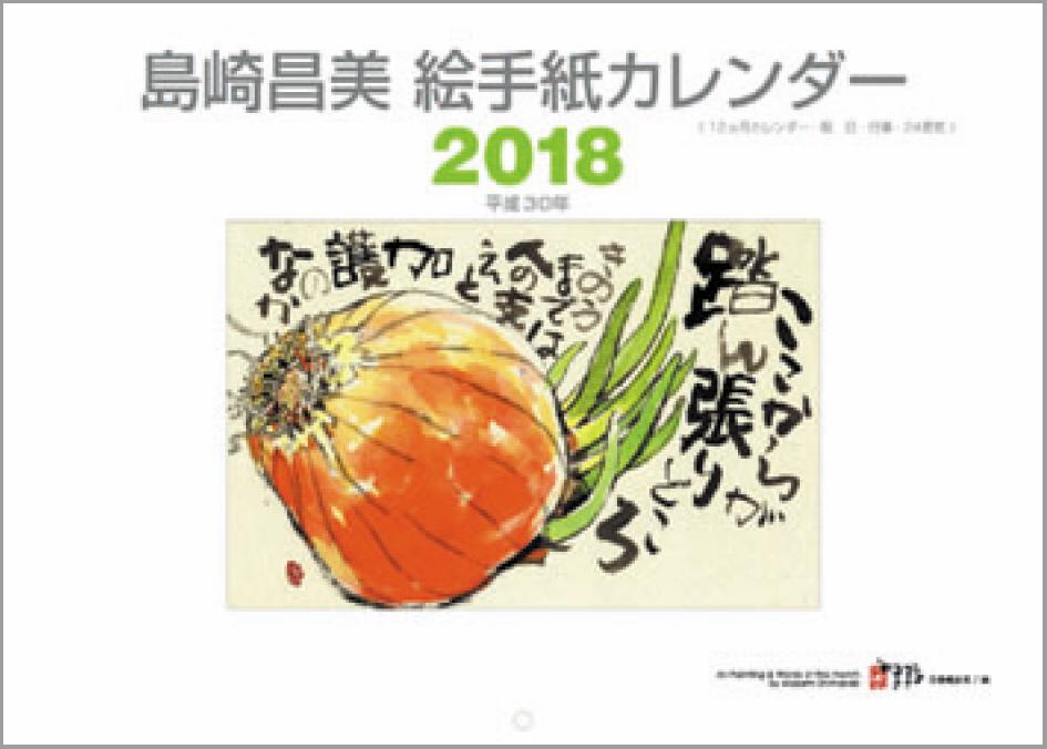 2018年版 島崎昌美 絵手紙カレンダー
