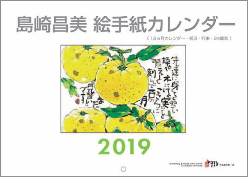2019年版 島崎昌美 絵手紙カレンダー