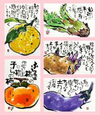 島崎昌美 絵手紙ポストカード A 「野菜・果物シリーズ」5枚セット