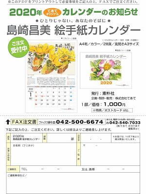 2020年島崎昌美 絵手紙カレンダー注文受付中!