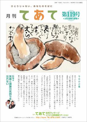 月刊てあて119号