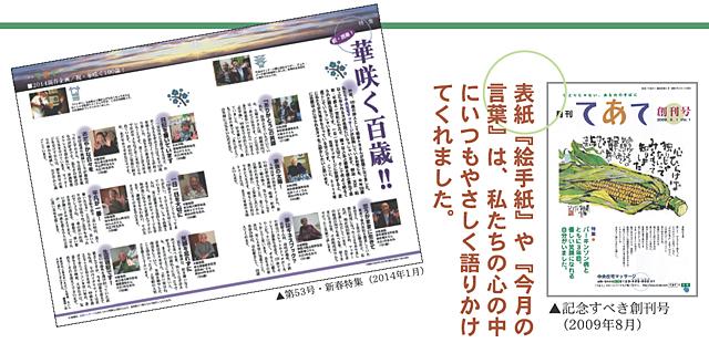 『月刊てあて』5年の歩み