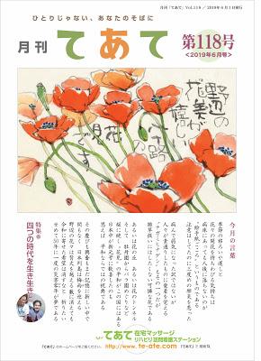 月刊てあて118号