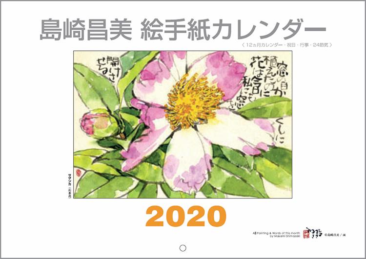 2020年版 島崎昌美 絵手紙カレンダー