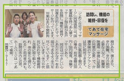 週刊長野 新聞「てあて在宅マッサージ」が紹介されました。