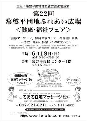 第22回 常盤平団地ふれあい広場 <健康・福祉フェア>