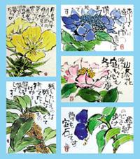 島崎昌美 絵手紙ポストカード B 「草・木・花シリーズ」5枚セット