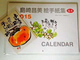 来年のカレンダーが出来ました(^O^)