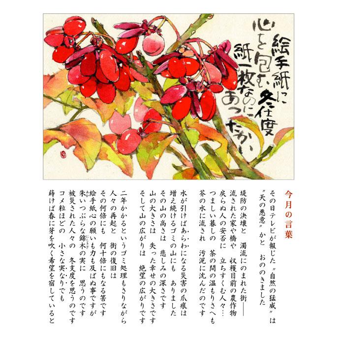 第123号(2019.11)ニシキギ/錦木