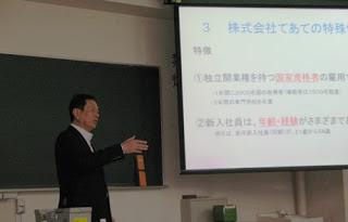 帝京大学『ソーシャルビジネス』講義
