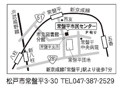 常盤平団地ふれあい広場<健康・福祉フェア> 6月19日(日)