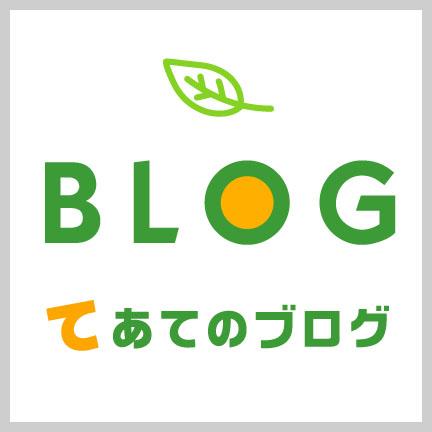 ブログ「みんなの手」