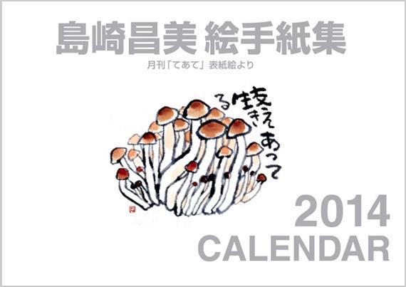 2014年版 島崎昌美 絵手紙カレンダー
