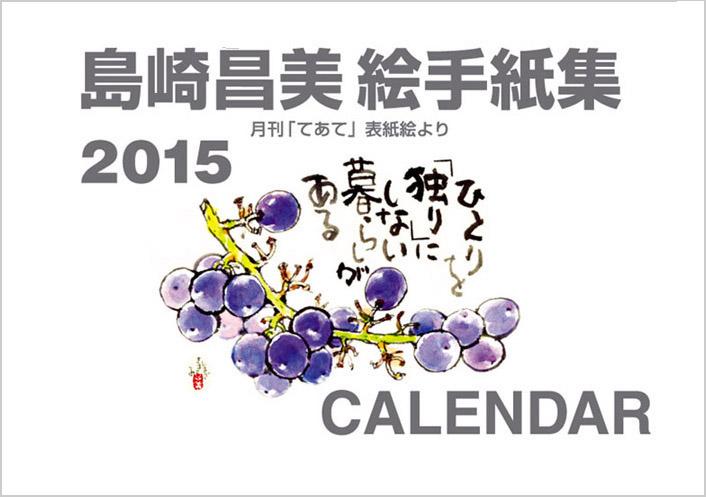 2015年版 島崎昌美 絵手紙カレンダー