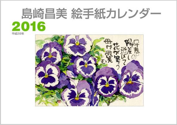 2016年版 島崎昌美 絵手紙カレンダー