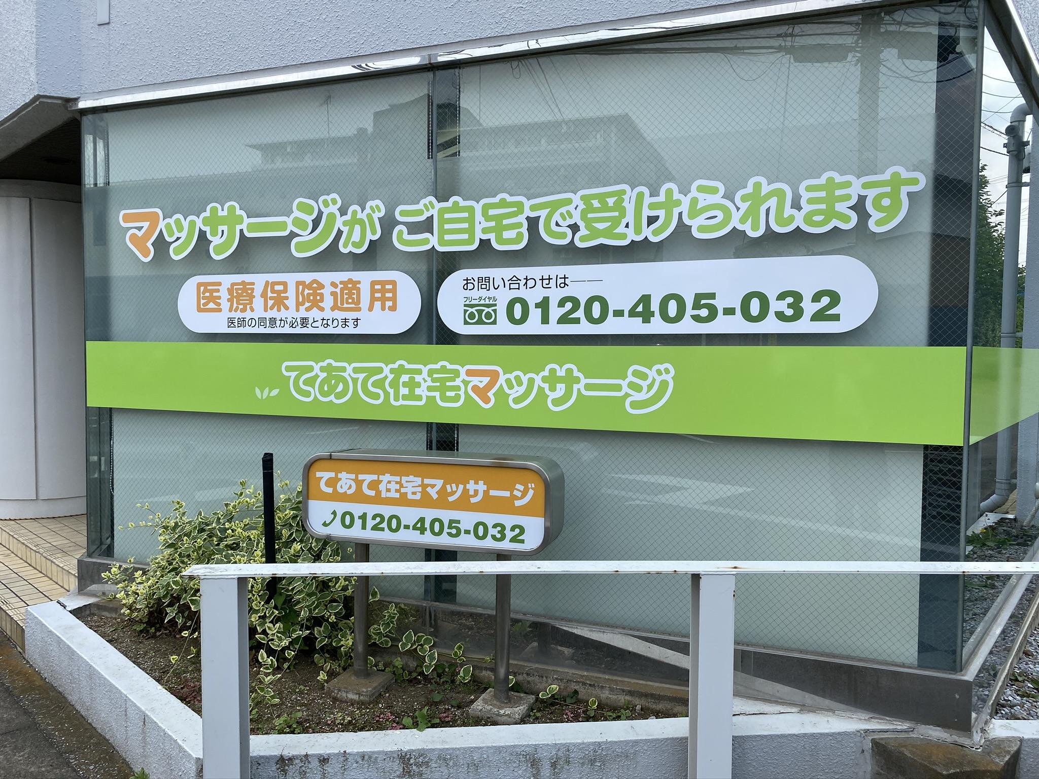 こんにちは。浦和院です。