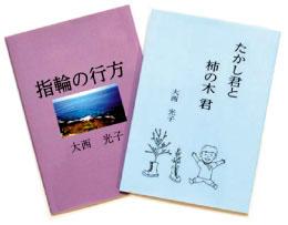 「障害」と「平和」。それぞれをテーマに描いた心に響く2冊。