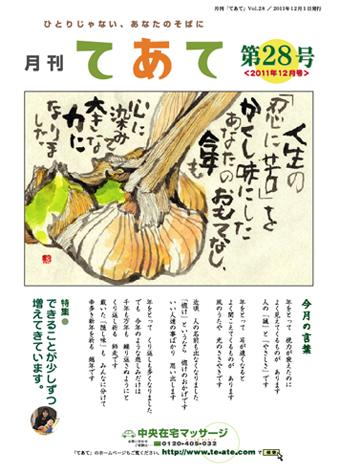 月刊てあて28号刊行