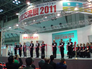 産業交流展2011開会式