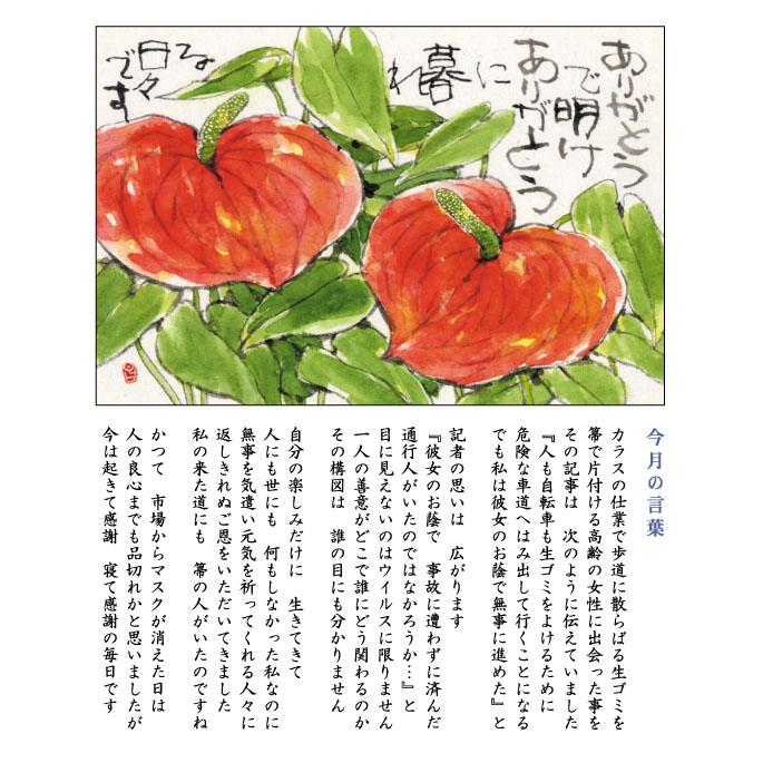 130号(2020.6)アンスリウム/大紅団扇