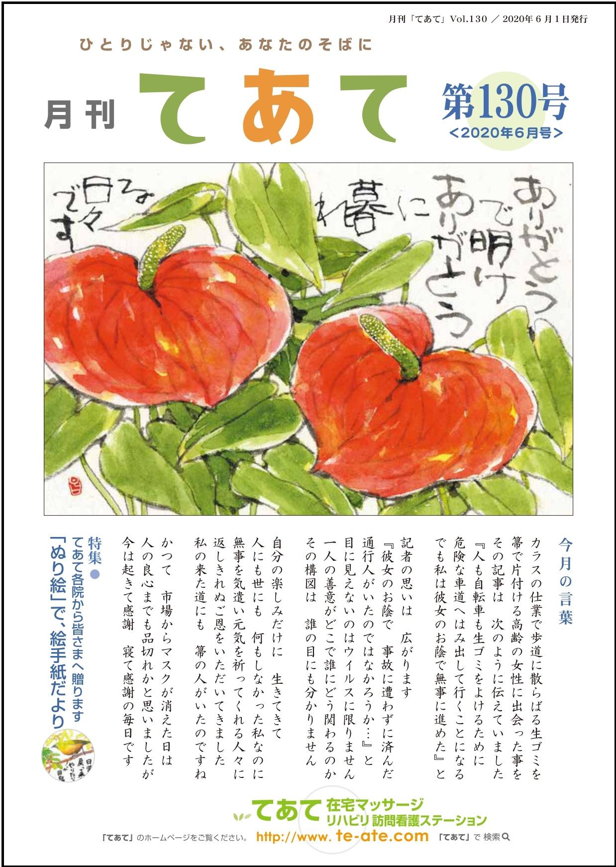 月刊てあて130号