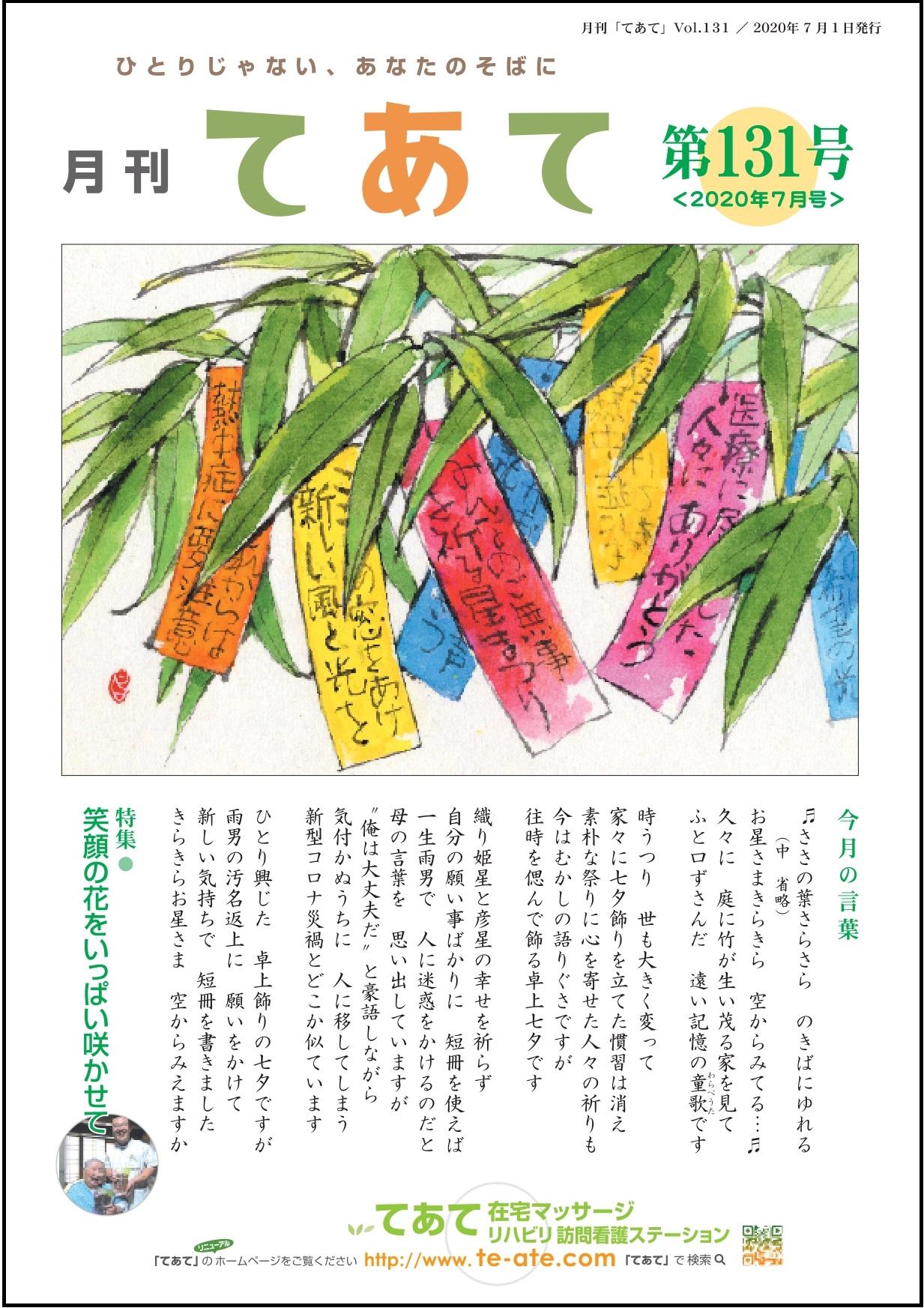 月刊てあて131号