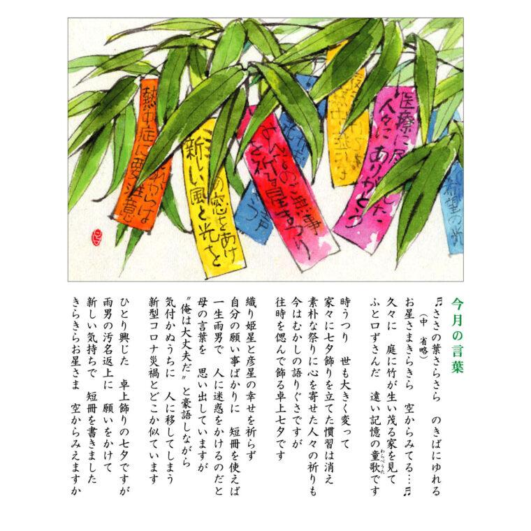 131号(2020.7)七夕飾り/笹