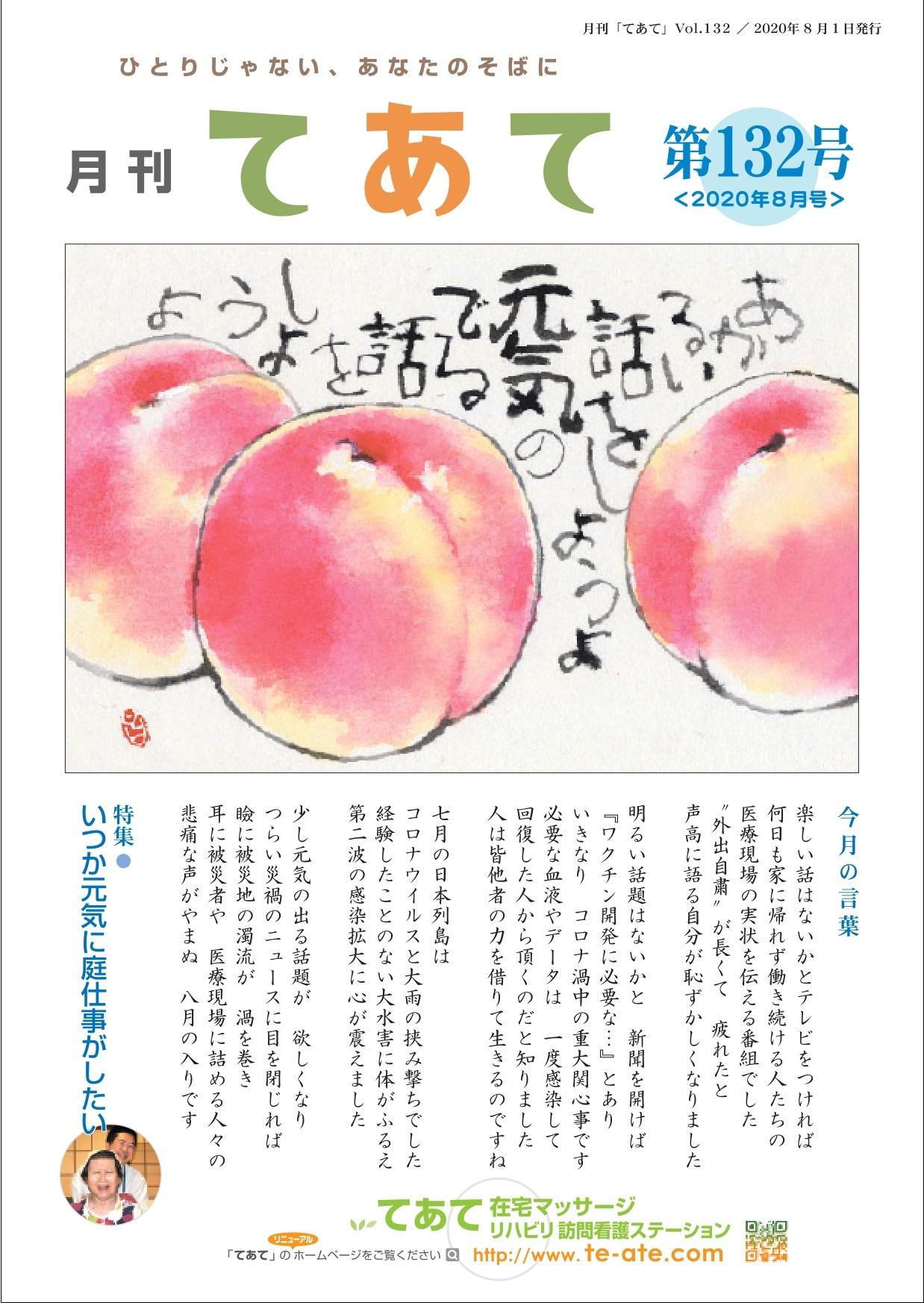月刊てあて132号
