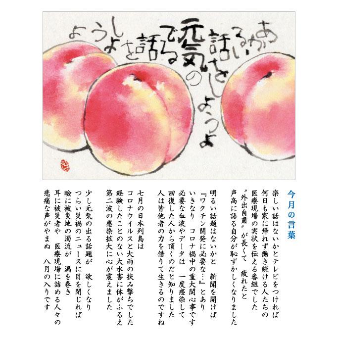 132号(2020.8)モモ/桃