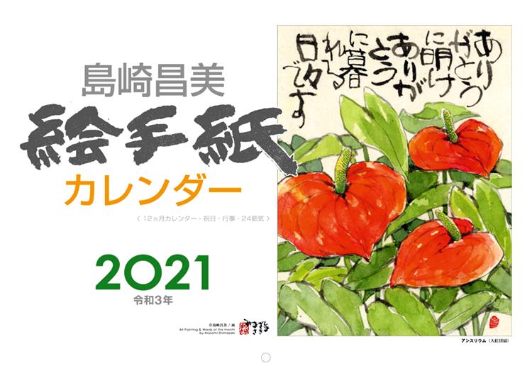 2021年版 島崎昌美 絵手紙カレンダー