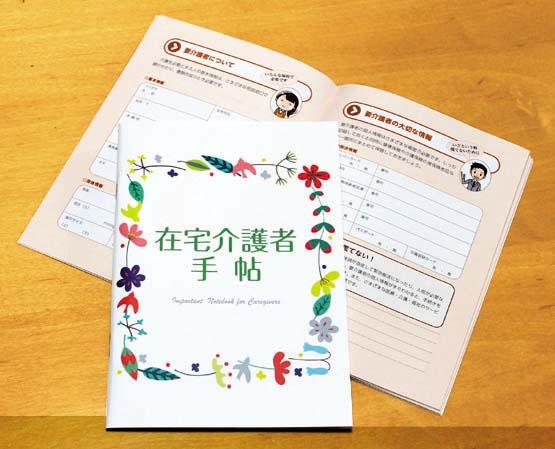 素朴社から新刊 在宅介護者手帖が出版されました