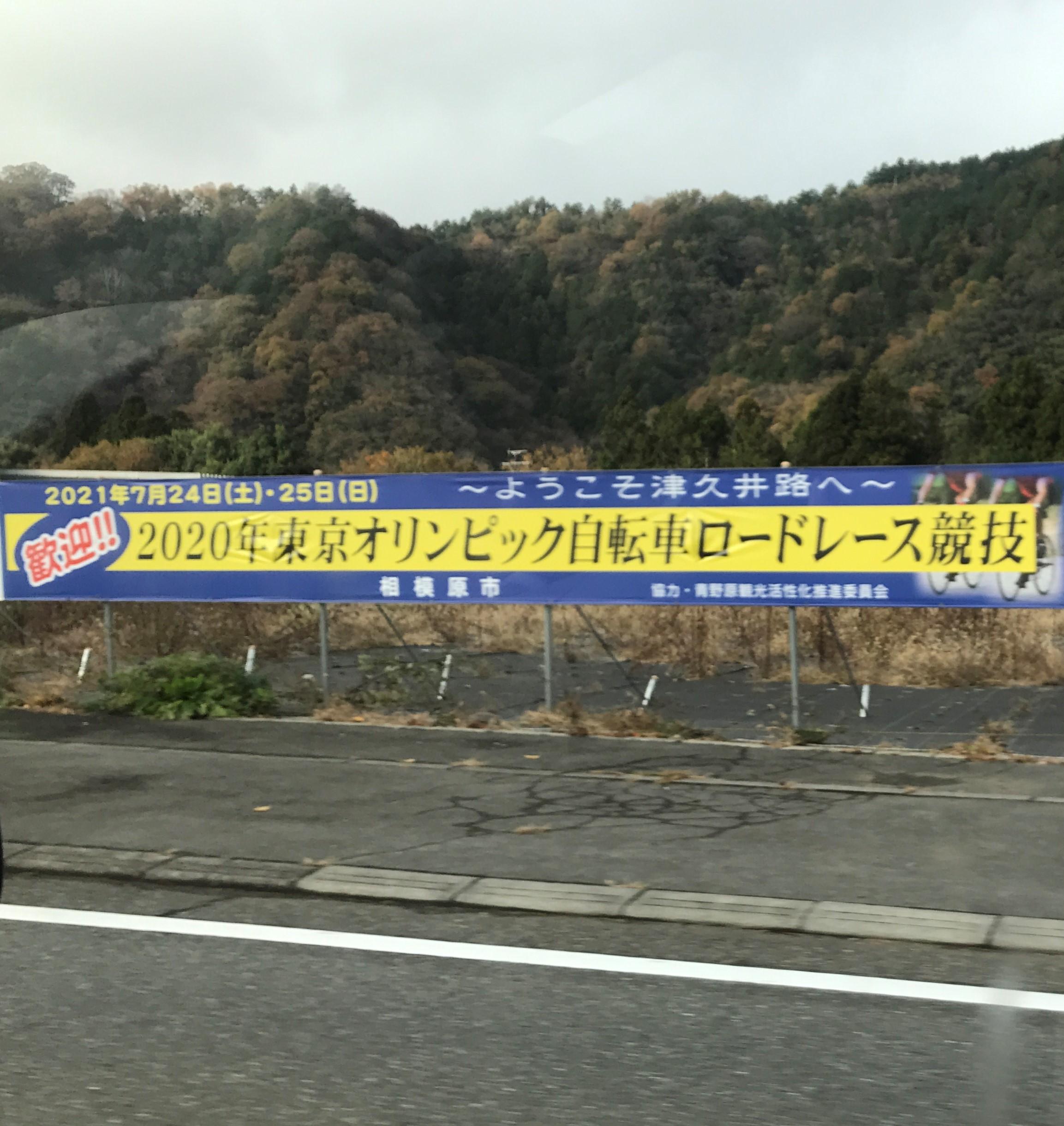 幻の2020年オリンピック