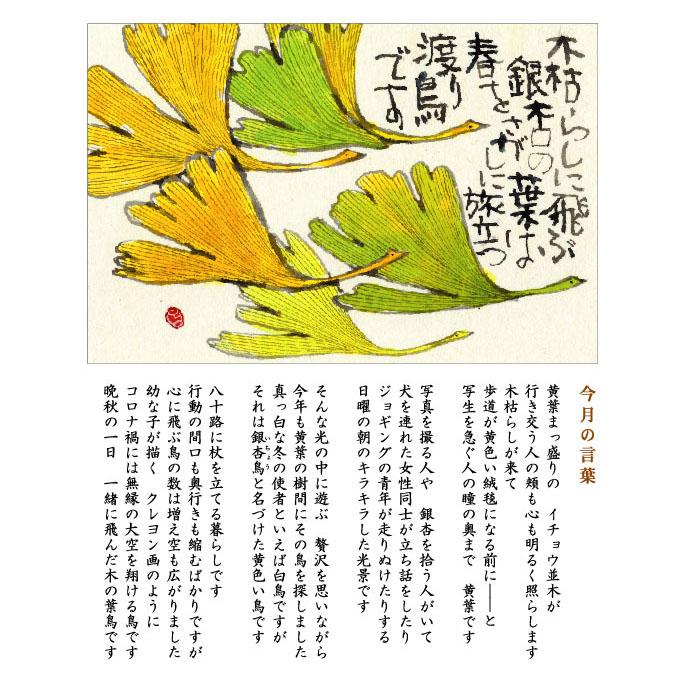 135号(2020.11)イチョウ/銀杏