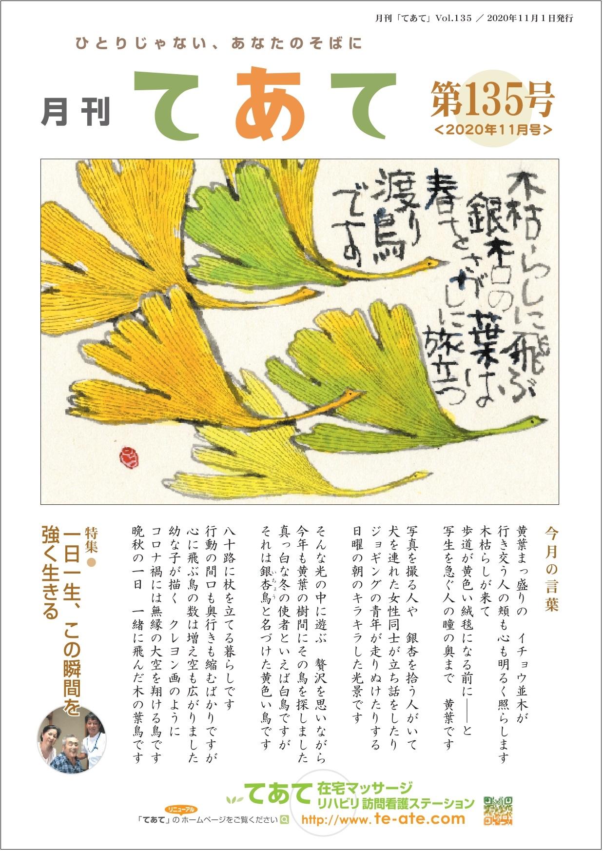 月刊てあて135号