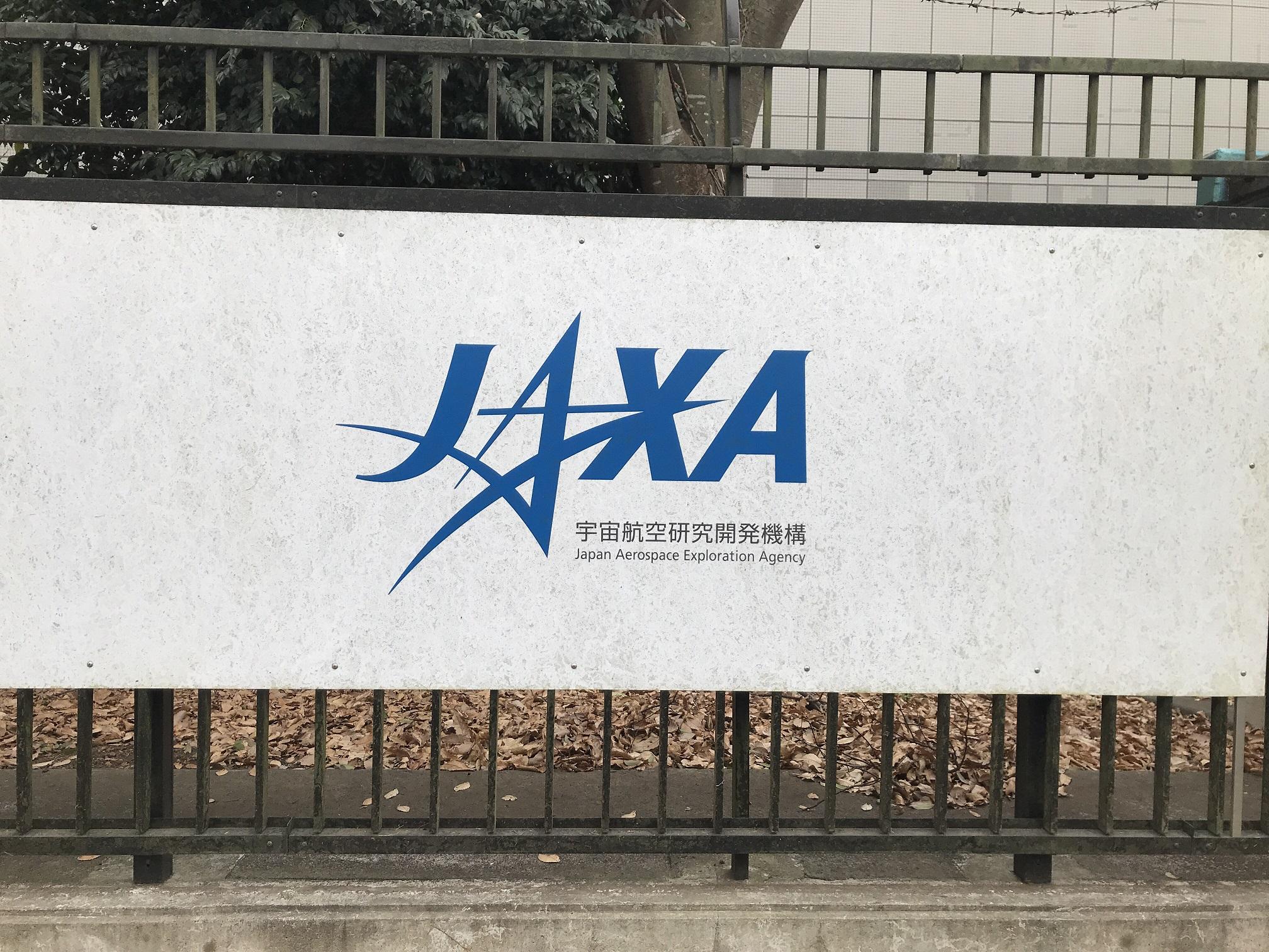 JAXA相模原