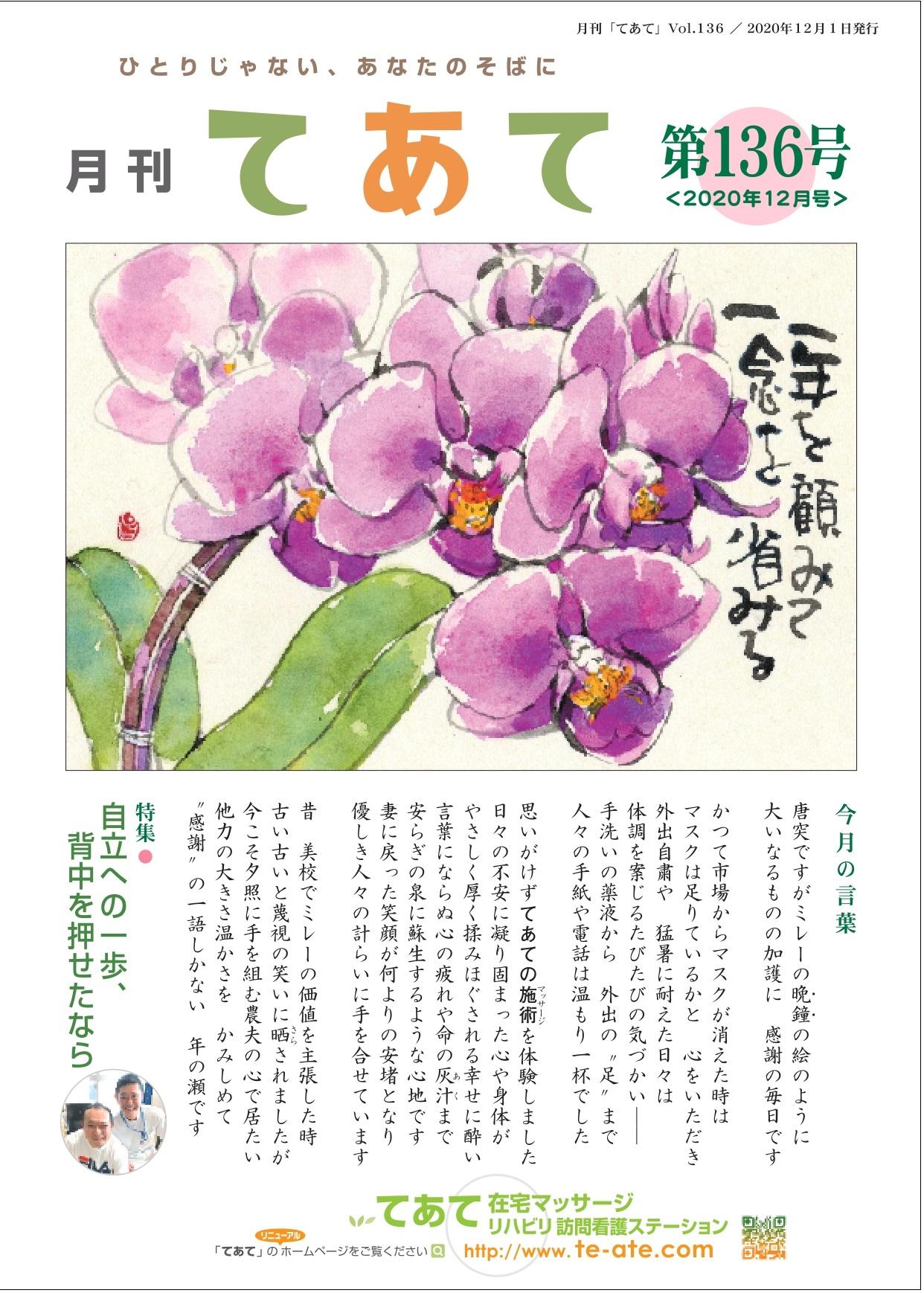月刊てあて136号