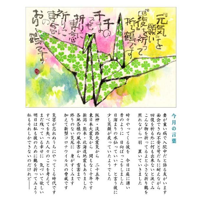 138号(2021.2)オリヅル/折り鶴