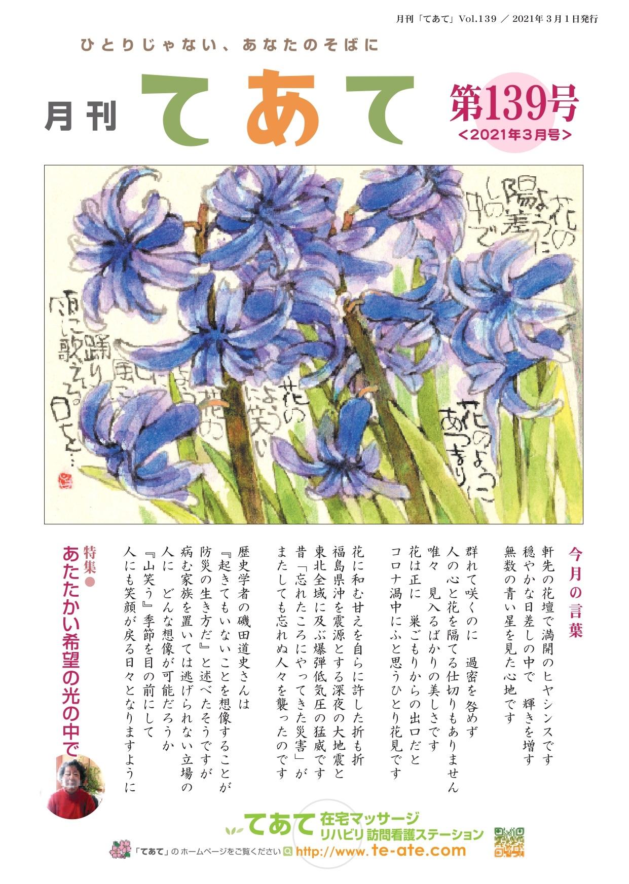 月刊てあて139号