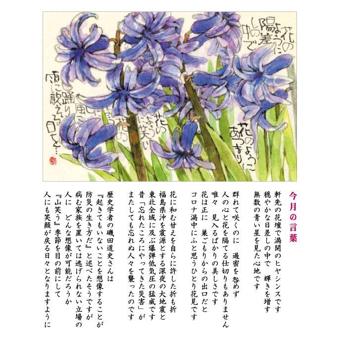 139号(2021.3)ヒヤシンス/飛信子