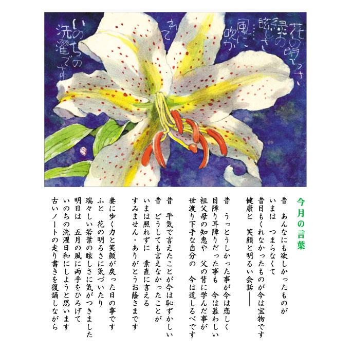 141号(2021.5)ヤマユリ/山百合