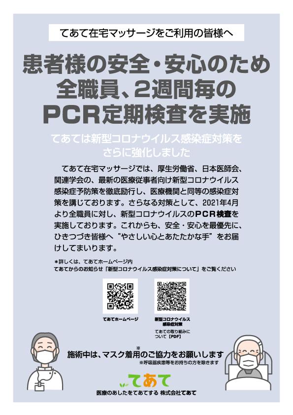 てあては、4月から全職員2週間毎のPCR定期検査を実施しています