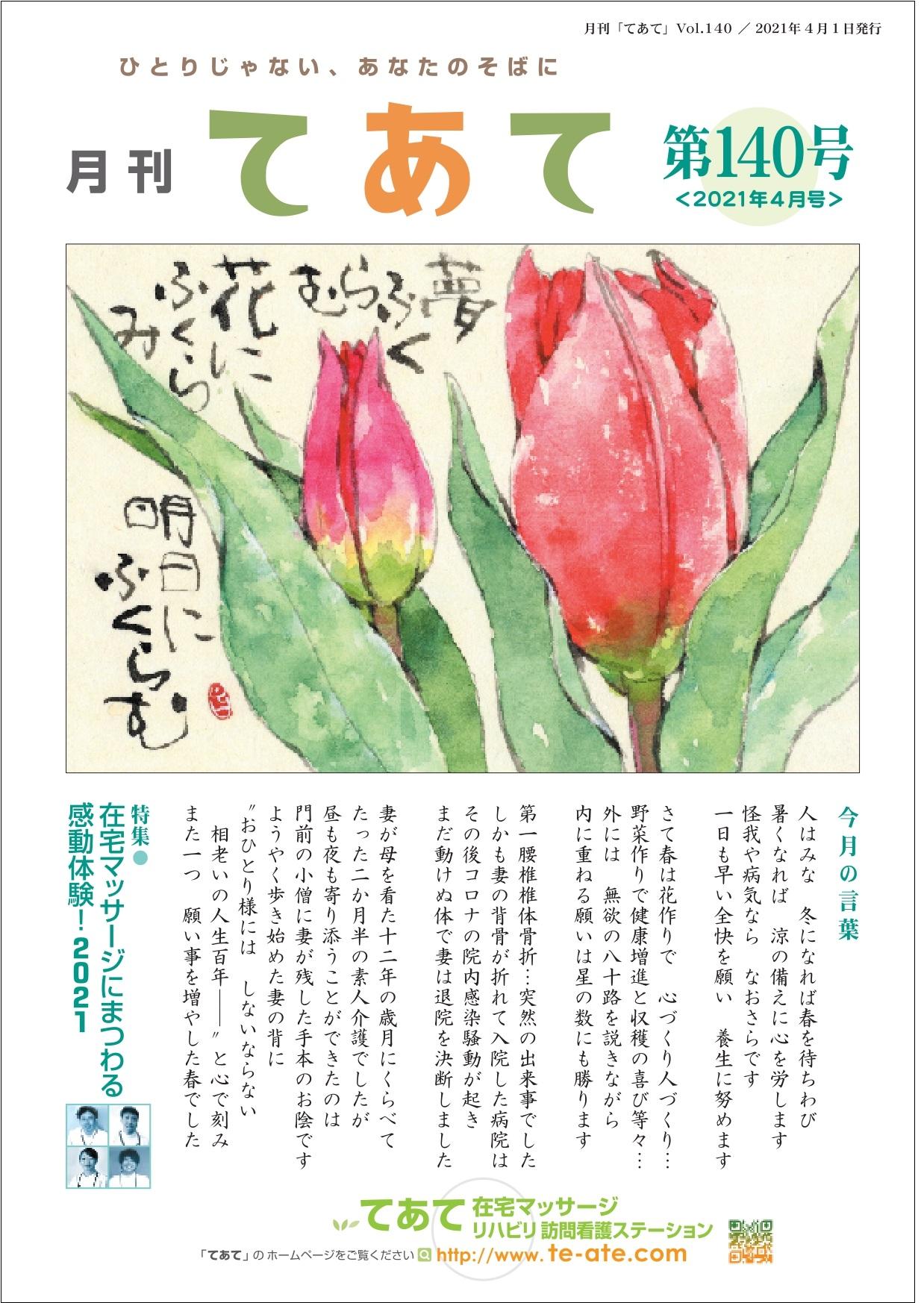 月刊てあて140号