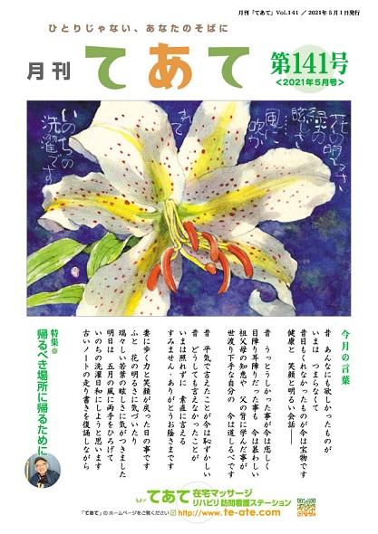 月刊てあて141号