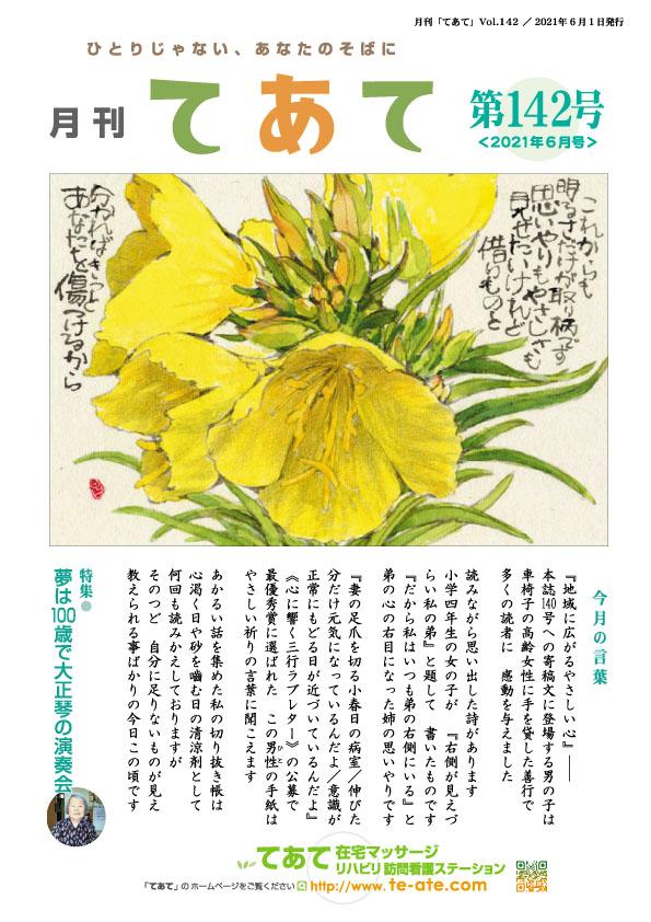 月刊てあて142号