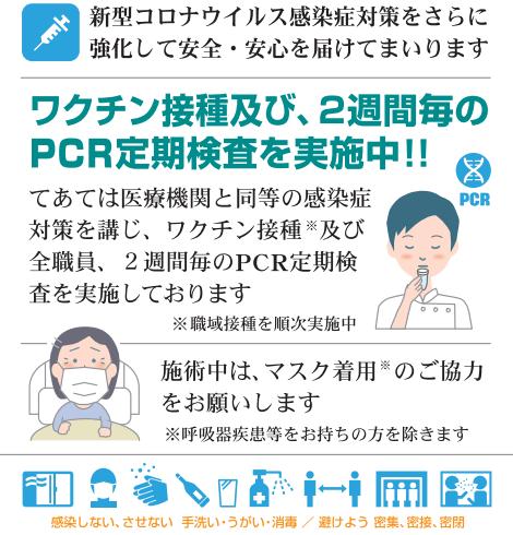 てあてはワクチン接種及び、2週間毎のPCR定期検査を実施しております