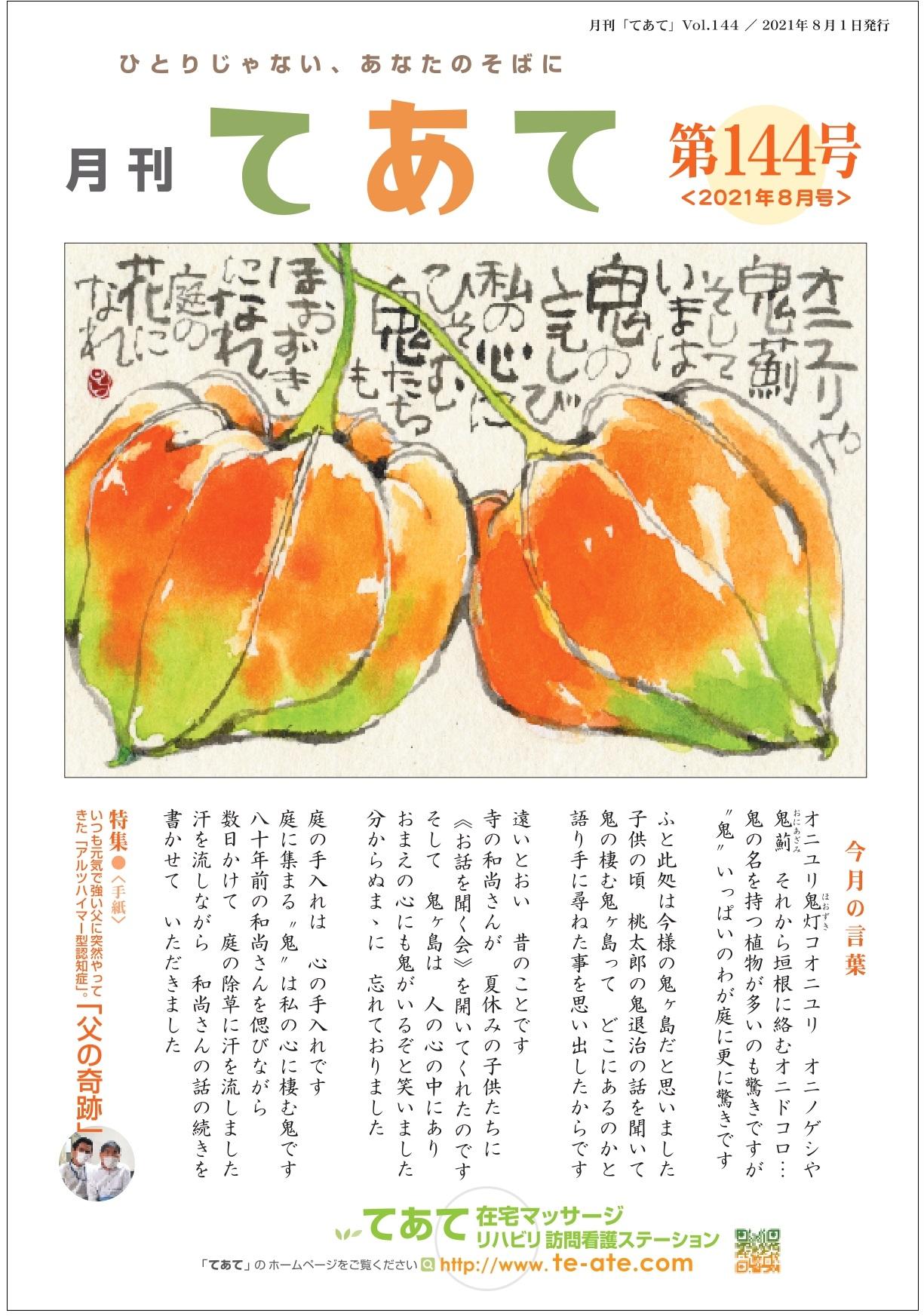 月刊てあて144号