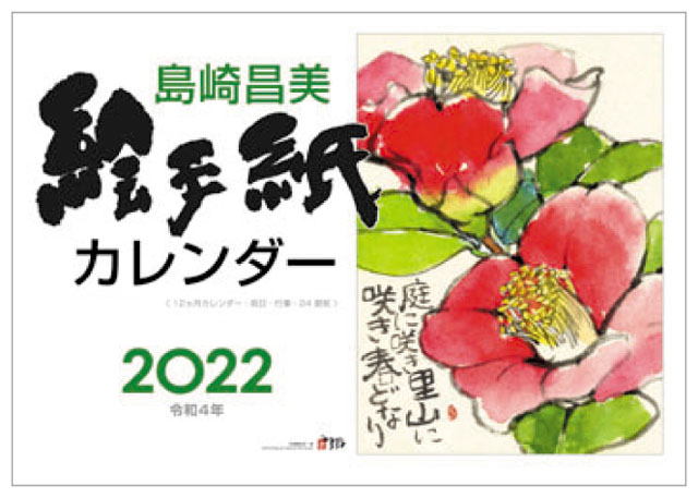 島崎昌美 絵手紙カレンダー2022